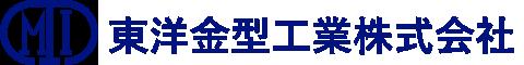 東洋金型工業株式会社